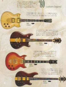80s Custom Legends